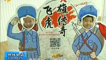 《飞虎英雄传奇》海选火爆进行中