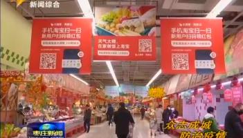枣庄:超市 农贸市场供给安全有序