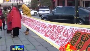 """滕州:10米""""百鼠""""剪纸长卷贺新春"""