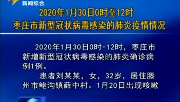 2020年1月30日0时至12时枣庄市新型冠状病毒感染的肺炎疫情情况