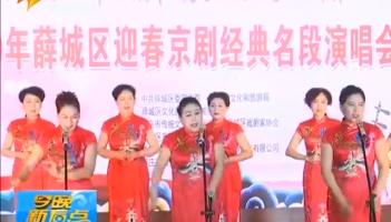 薛城区举办2020年迎春京剧经典名段演唱会