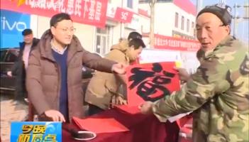 文化惠民赶年集  手写春联送祝福