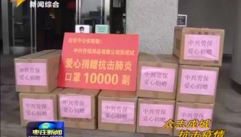 市中:爱心企业义捐口罩三万枚  众志成城抗击疫情