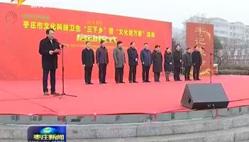 """2020年枣庄市文化科技卫生""""三下乡""""暨""""文化进万家""""活动启动仪式举行"""