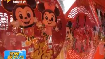 春节将至年味浓   春联福字热销市场