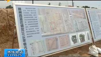 """滕州西孟庄龙山文化遗址入选""""2019年中国考古新发现"""""""