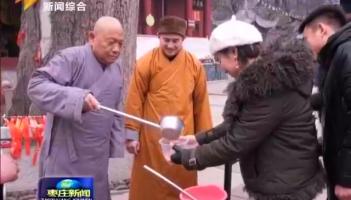 """峄城青檀寺景区举行""""施腊八粥 迎新年祈福""""活动"""