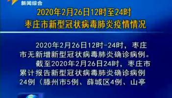2020年2月26日12时至24时枣庄市新型冠状病毒肺炎疫情情况