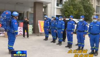 枣庄首批蓝天救援队志愿者驰援武汉