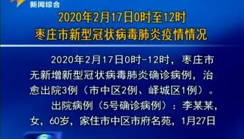 2020年2月17日0时至12时枣庄市新型冠状病毒肺炎疫情情况
