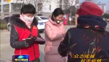 峄城:500名网格员奔走在抗击疫情一线