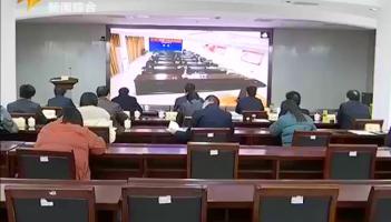 枣庄市工业运行指挥部第六次调度会议召开