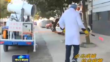 台儿庄区疾控中心:奋战抗击疫情最前沿  守护人民群众生命安全