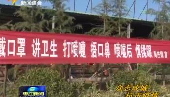 薛城陶庄镇:疫情防控一线党旗红