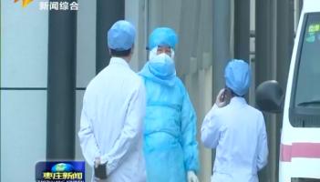 枣庄市新冠肺炎患者分批转运定点医院
