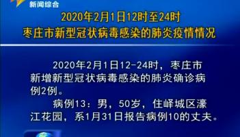 2020年2月1日12时至24时枣庄市新型冠状病毒感染的肺炎疫情情况