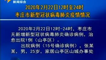 2020年2月22日12时至24时枣庄市新型冠状病毒肺炎疫情情况
