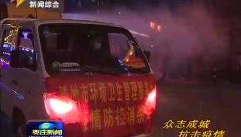 滕州:城区全域消杀 防疫不留死角