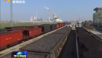 山东能源枣矿集团:开通绿色通道 保煤炭稳定供应