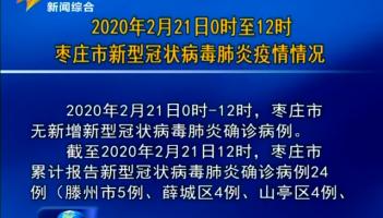 2020年2月21日0时至12时枣庄市新型冠状病毒肺炎疫情情况