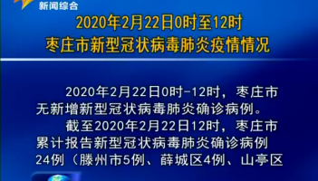 2020年2月22日0时至12时枣庄市新型冠状病毒肺炎疫情情况