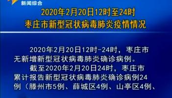2020年2月20日12时至24时枣庄市新型冠状病毒肺炎疫情情况