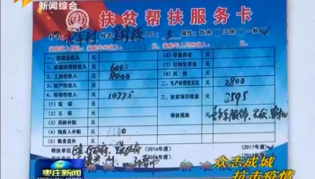 """枣庄市多措并举确保建档立卡学生""""一个不掉学"""""""