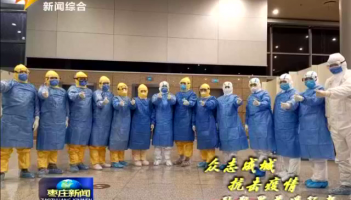 台儿庄区援鄂医护人员:奋战抗疫一线 守护生命安全