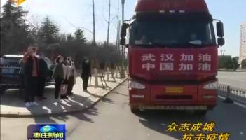 滕州:爱心企业捐赠防疫物资驰援湖北