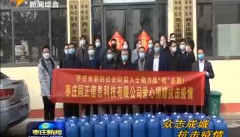 枣庄市新的社会阶层人士联谊会组织开展慰问抗疫一线工作人员活动