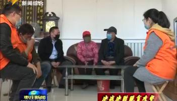 滕州市级索镇:志愿服务助扶贫