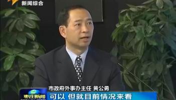 专访:枣庄市政府外事办主任黄公勇