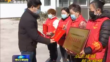 薛城:最美志愿者 巾帼别样红