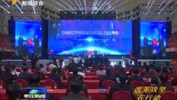 聚焦产业振兴  加快高质量发展——滕州市委书记  刘文强专访