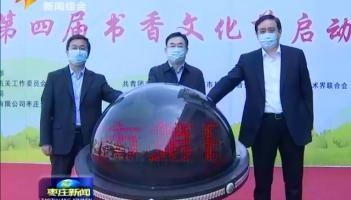 枣庄市第四届书香文化节启动仪式举行