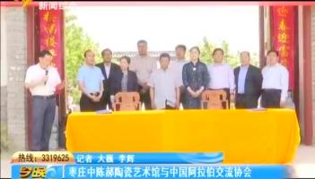 """枣庄中陈郝陶瓷艺术馆与中国阿拉伯交流协会""""走进2020迪拜世博会""""合作签约仪式举行"""