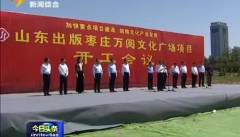 山东出版枣庄万阅文化广场项目开工会议召开