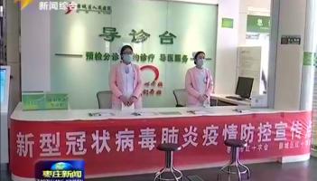 薛城:构建常态化疫情防控体系巩固疫情防控向好态势