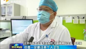 北京中医药大学枣庄医院严格防疫措施做好常态化疫情防控