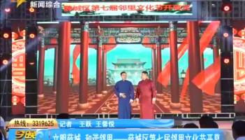 文明薛城 和谐邻里——薛城区第七届邻里文化节开幕