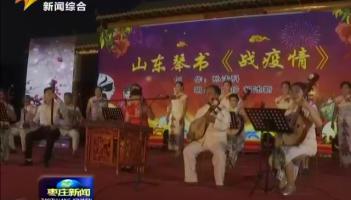 """峄城区启动""""戏曲电影进乡村""""文化惠民活动"""