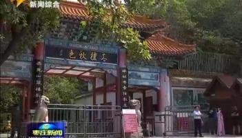 """""""中国作家峄城行""""暨首届榴花笔会启动仪式举行"""