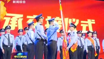 """庆祝建党99周年 枣庄战""""疫""""最美警察发布仪式举行"""