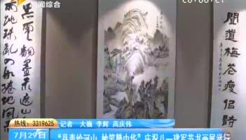 """""""丹青绘河山 妙笔赞中华""""庆祝八一建军节书画展举行"""