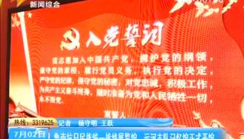 鲁南抗日民族统一战线展览馆、运河支队记忆馆正式开馆