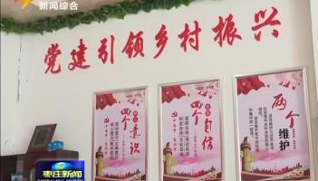 滕州大满庄居:规范村居企业  促进集体增收