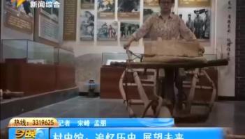 村史馆:追忆历史 展望未来