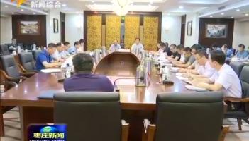 枣庄市政协召开推进法治化营商环境建设专题协商会议