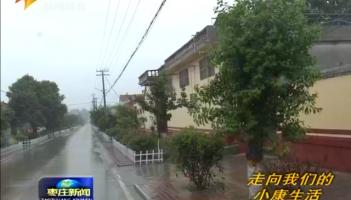 """乡村振兴:滕州市大坞镇刘南村的""""美丽嬗变"""""""