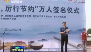 """枣庄市""""反对浪费 厉行节约""""万人签名仪式举行"""